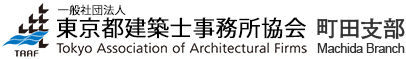 一般社団法人東京都建築士事務所協会 町田支部